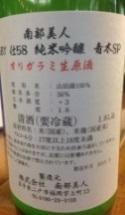 南部美人・純米吟醸青木オリジナル火入れ(岩手)