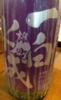 一白水成(いっぱくすいせい)・純米吟醸 雄町(秋田)