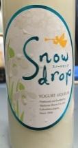 天明・日本酒ベースヨーグルトリキュール Snowdrop(福島)